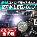 ST-LED3Wx9■Ver.2■激眩27Wx2バルブ LEDストロボ キット■ハイパワーストロボキット(ストロボ ストロボライト パーツ ストロボキット …