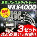 【お得なまとめ買い】ST-MAX4000-3SET■MAX4000×3セット■ヘッドライトストロボ4バルブ■ハイパワーストロボキット(激減 ストロボ ライト 2...