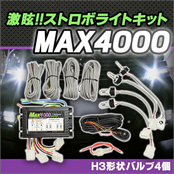 激眩ST-MAX4000ヘッドライトストロボ4バルブハイパワーストロボキット(ストロボライトストロボ