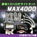 激眩■ST-MAX4000■ヘッドライトストロボ4バルブ●ハイパワーストロボキット(ストロボライト ストロボキット ストロボ ライト ヘッドラ…
