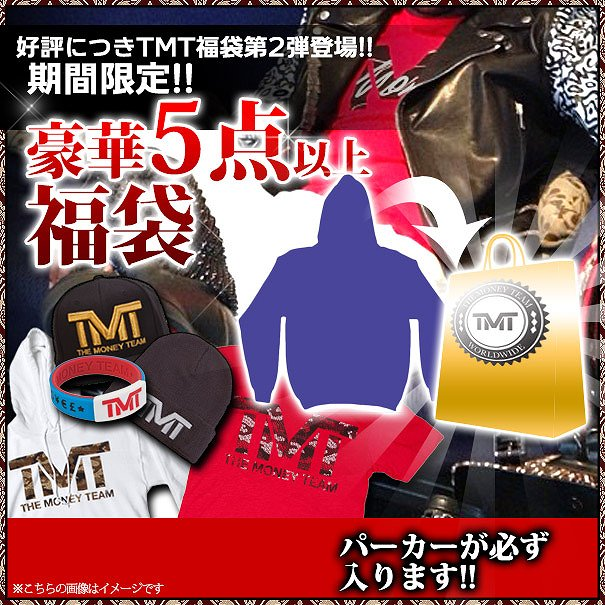 【HB-002】THE MONEY TEAM T...の商品画像
