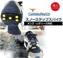 【送料無料】簡単取り付け 備えて安心 スノー スパイク 靴用...