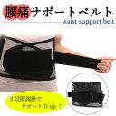 腰椎ベルト 腰椎サポーター 腰痛ベルト 腰痛サポーター 腰を包み込み驚きのサポート 腰痛 ベルト 腰...