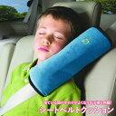 【送料無料】シートベルトクッション シートベルトパット 車内...