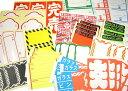 【FADEBOMB JAPAN BLANKS PACK】ラベルシール 39種類 計236枚入 /GRAFFITIステッカー【RCP】【クロネコDM便OK】