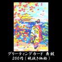 グリーティング カード 和風 秋 クリスマス カード 和紙 ...