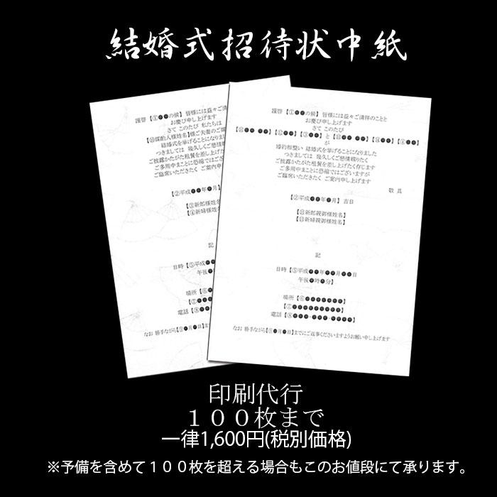 招待状中紙印刷 100枚まで一律1600円