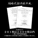 招待状中紙印刷 201枚以上300枚以内まで一律2700円