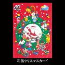 クリスマスカード 和風 【F20-568】リース サンタクロース グリーティングカード 多目的 メッセージカード 冬 福井朝日堂 京都