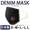 くり返し洗って使えるデニムマスク 1枚 くり返し洗って使える日本製布マスク 日本製オーダーシャツ専門店が作る マスク プチギフト 大人用マスク てんとうむし オリジナル プレゼント 敬老の日