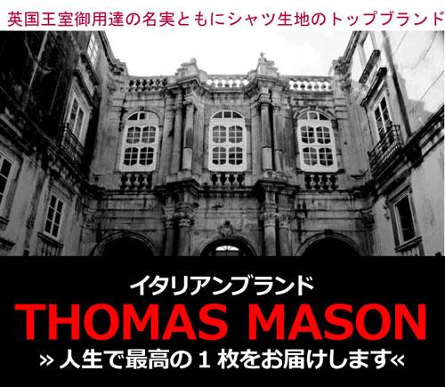 [世界最高品質]トーマスメイソン(Thomas...の紹介画像3