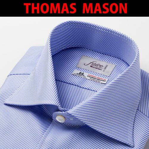 [国内縫製]トーマスメイソン(Thomas Mason)で作る オーダーメイド シャツ/ツイル-ブルー ビジネス ドレスシャツ 婚活 モテシャツ オーダーシャツ 紳士 ギフト 754 父の日 母の日 クールビズ