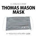 トーマスメイソンの生地で作ったマスク 1枚/くり返し洗って使える日本製布マスク/日本製オーダーシャツ専門店が作るマスク/父の日/プチギフト/ストライプ