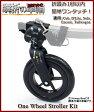 【即納】Burley 1ホイールストローラーキット(バギー用車輪・1輪型)