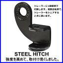 【即納】STEEL HITCH ★スチール製自転車連結金具★スチール製で強化されています。ソケットレンチ不要で、取り付けも簡単になりました。