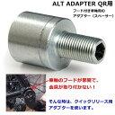アルトアダプター(Alt Adapter for Steel Hitch(クイックリリース軸、その他特殊車へのアダプター)