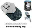 【即納】Burley Bunting Bag <バンティング・バッグ>赤ちゃんのおくるみ-フィット感が違います。真冬の寒さでも安心。