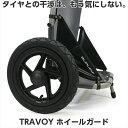 Travoyのタイヤの干渉を防ぐホイルガード。特に付属のトートバッグとホイールの干渉を防ぐ効果が高いホイルガードです。