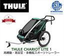 【6月27日頃入荷、予約】スーリー・チャリオット・ライト1<Thule Chariot Lite 1>け