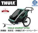 【即納】スーリー・チャリオット・ライト2<Thule Cha...