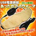 年中大特価セール!!ECOあったかグッズ USBホットアイマスク USB-EYE P25Apr15 05P03Dec16