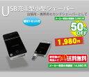 iPhoneタイプ USB充電型小型シェーバー 替刃1セット付き 髭剃り/出張用/携帯用/セカンドシェーバー 05P03Dec16