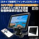 【防犯カメラ用モニター】 7インチ LCDモニター [SEC-LCD-7INCH] 05P03Dec16