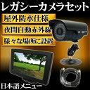 防犯カメラ1台セット 屋外用防犯カメラ1台+4インチモニター1台のセット お試し防犯セット/屋外設置/レガシーカメラ 05P03Dec16