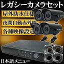 【送料無料!】防犯カメラ4台セット 屋外用防犯カメラ4台+レ...