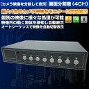 【4チャンネルカメラ1画面表示機】 動感検知起動 リモコン付き 4チャネル 画面分割機