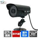 防犯カメラ 屋外用 防水 赤外線 65度 27万画素 高画質ソニーCCD SEC-CAM-N065WIBS ブロードウォッチ