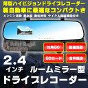 【送料無料】ドライブレコーダー ミラー型 2.4インチ  画角80度 バックミラー 車内用ドライブレコーダー ハイビジョン 動体感知 夜間撮影 エンジン連動 動画・音声撮影 車載ドライブレコーダー ドラレコ カメラ