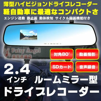 【送料無料】ドライブレコーダー ミラー型 2.4インチ 画角80度 バックミラー 車内用ドライブレコーダー ハイビジョン 動体感知 夜間撮影 エンジン連動 動画・音声撮影 車載ドラレコ ブロードウォッチ CARM-TF-A720P