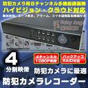 防犯カメラ用レコーダー 4ch ネットワーク対応モデル デジタルビデオレコーダー モニター4分割 監