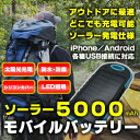 モバイルバッテリー 5000mAh ソーラー充電 iPhone/Android/各種USB接続対応 大容量モバイルバッテリー 太陽光充電モバイルバッテリー USBポート マイクロUSBポート 充電モバイルバッテリー 小型・軽量モバイルバッテリー micro-USB ブロードウォッチ BATBANK-S5000