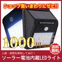 1000円ポッキリ!送料無料【買いまわりに】LEDライト ソーラー電池内蔵 LED照明 人感センサー 監視 防犯 ブロードウォッチ LED-SOL-200