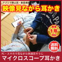 【送料無料】耳かき イヤスコープ LEDライト付き マイクロ...