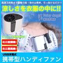 ハンディ ファン USB-WAIST-FAN 持ち歩く 空調 小型扇風機 USB充電式 手持ち ミニファン 熱中症対策 アウトドア お祭り 釣り クリップ 携帯扇風機 コンパクト 軽量 小型 ファン ブロードウォッチ