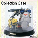 コレクションケース フィギュアケース ミニカーケース ディスプレイケース 伊勢藤 ISETO 円柱ケース ドームケース W107