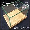 ガラスケース 枠なしガラスケース コレクションケース 木製台座 W40cm×D21cm×H21cm