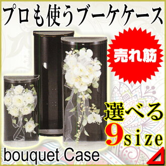 ブーケケース large cascade bouquet case case wedding bouquet bridal bouquet case W25cm × D15cm×H65cm
