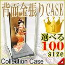 人形ケース 雛人形ケース フィギュアケース コレクションケース 背面金張りケース W15cm×D15...