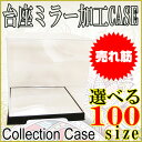 コレクションケース ミニカーケース ディスプレイケース 底ミラー 巾21cm×奥行21cm×高40cm