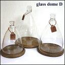 ガラスドーム グラスドーム ディスプレイ ケーキドーム ダルトンドームDM 木製台座付