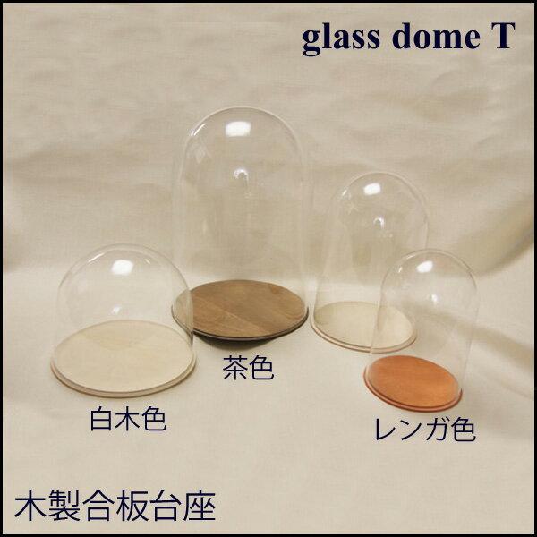 Fairy Land Rakuten Global Market Glass Dome Glass Dome