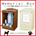 メモリアル ボックス