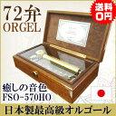 72弁オルゴール FSO-570HO 曲目:カノン 日本製 オルゴール療法 音楽療法