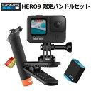 【新品】GoPro HERO9 限定バンドルセットブラック CHDRB-901-FW 4K対応 /防水 ゴープロ アクションカメラ ヒーロー9 国内正規品