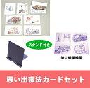 楽天ファルコン楽天市場店思い出療法カードセット P11Sep16