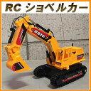 RC ショベルカー ラジコン 30cm P11Sep16